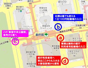 新宿(都庁のとこ)でとるパスポートと自転車駐輪場 | ワン ...